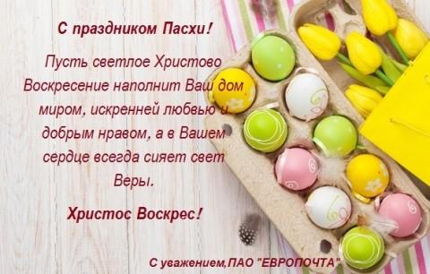 Пасха Рус