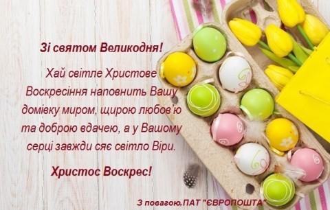 Пасха Укр