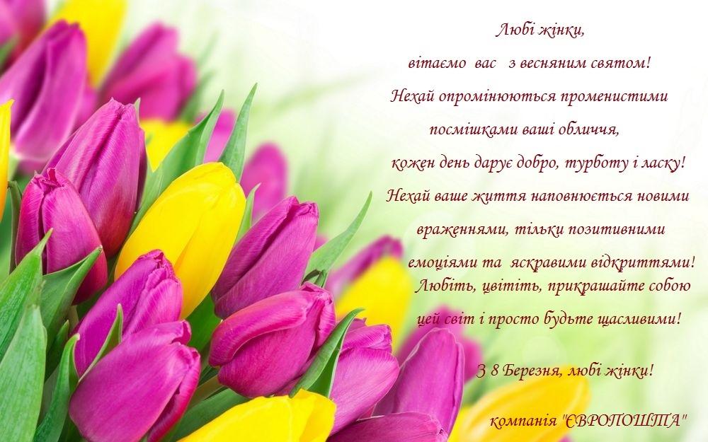 8_ukr2